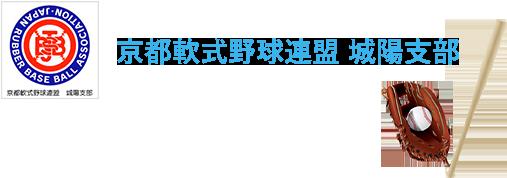 京都軟式野球連盟城陽支部